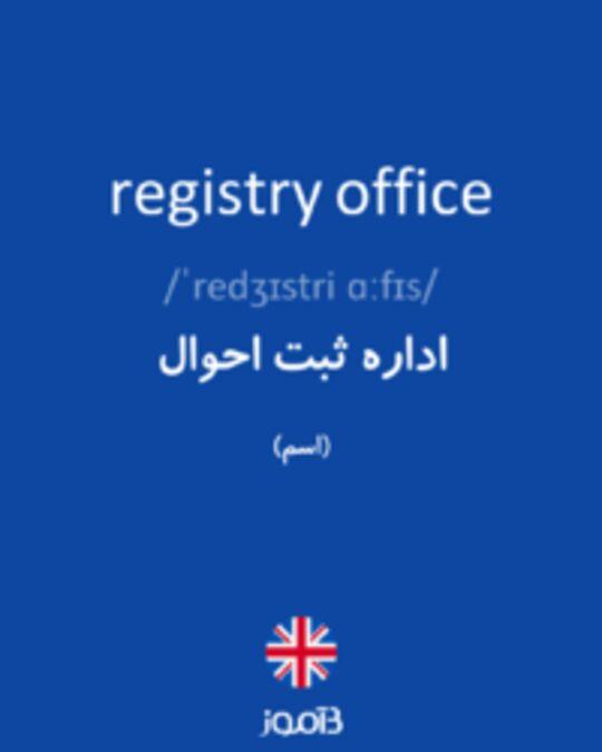 تصویر registry office - دیکشنری انگلیسی بیاموز