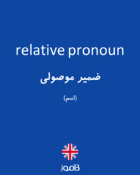تصویر relative pronoun - دیکشنری انگلیسی بیاموز