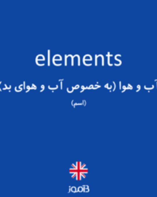 تصویر elements - دیکشنری انگلیسی بیاموز