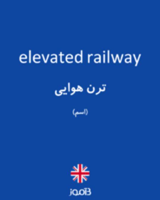 تصویر elevated railway - دیکشنری انگلیسی بیاموز