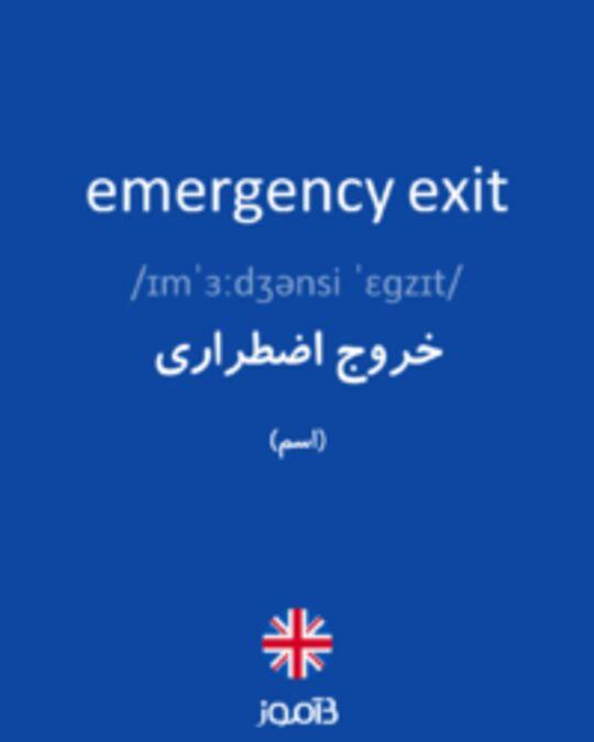 تصویر emergency exit - دیکشنری انگلیسی بیاموز