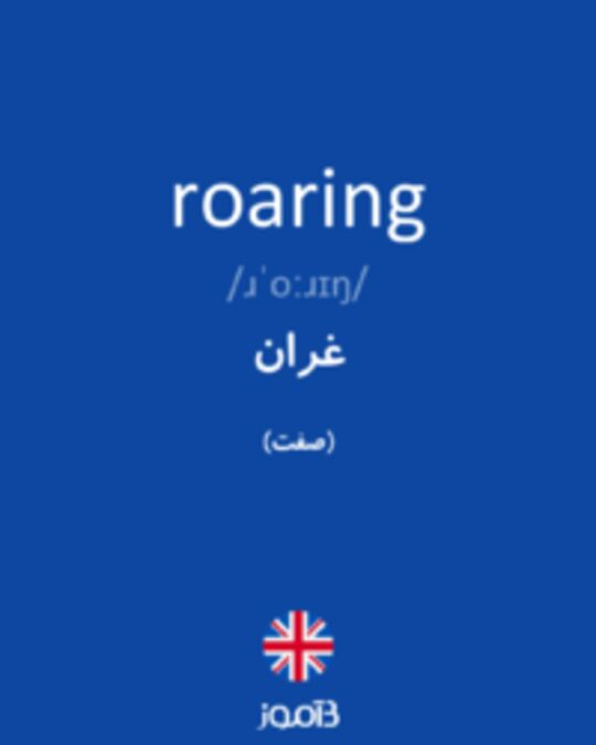 تصویر roaring - دیکشنری انگلیسی بیاموز