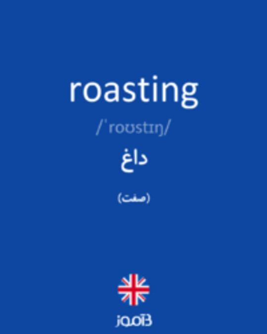 تصویر roasting - دیکشنری انگلیسی بیاموز