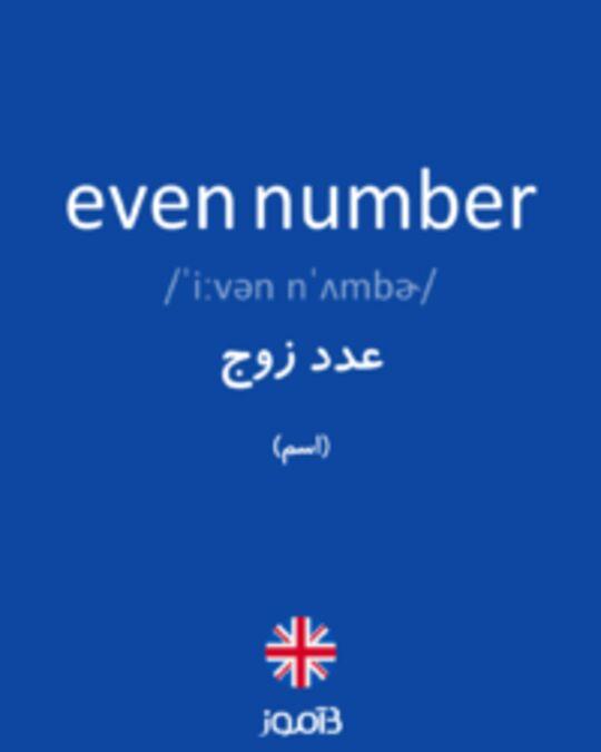 تصویر even number - دیکشنری انگلیسی بیاموز