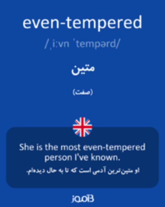 تصویر even-tempered - دیکشنری انگلیسی بیاموز