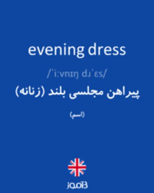 تصویر evening dress - دیکشنری انگلیسی بیاموز
