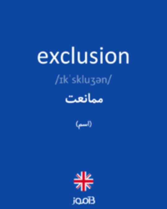 تصویر exclusion - دیکشنری انگلیسی بیاموز