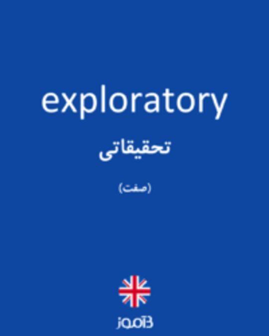 تصویر exploratory - دیکشنری انگلیسی بیاموز