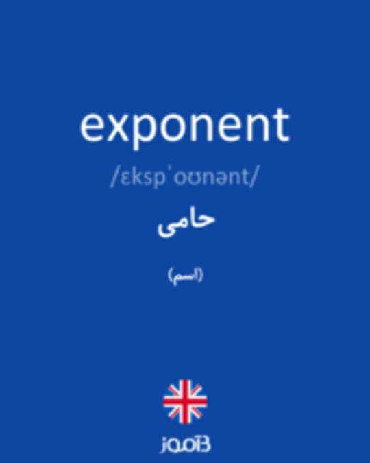 تصویر exponent - دیکشنری انگلیسی بیاموز