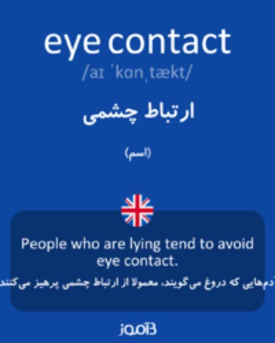 تصویر eye contact - دیکشنری انگلیسی بیاموز