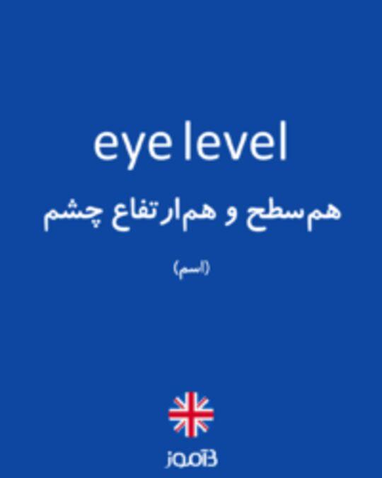 تصویر eye level - دیکشنری انگلیسی بیاموز