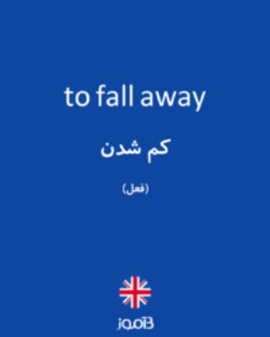 تصویر to fall away - دیکشنری انگلیسی بیاموز