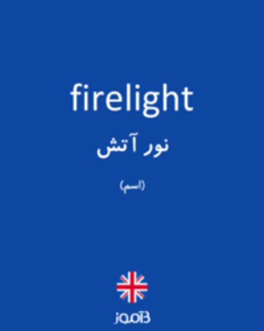 تصویر firelight - دیکشنری انگلیسی بیاموز