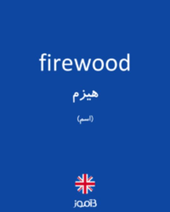 تصویر firewood - دیکشنری انگلیسی بیاموز