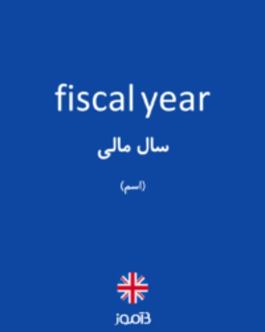 تصویر fiscal year - دیکشنری انگلیسی بیاموز