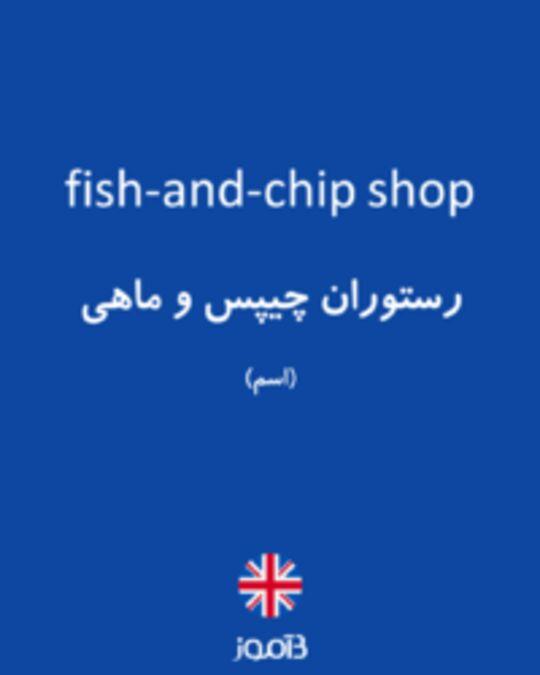 تصویر fish-and-chip shop - دیکشنری انگلیسی بیاموز