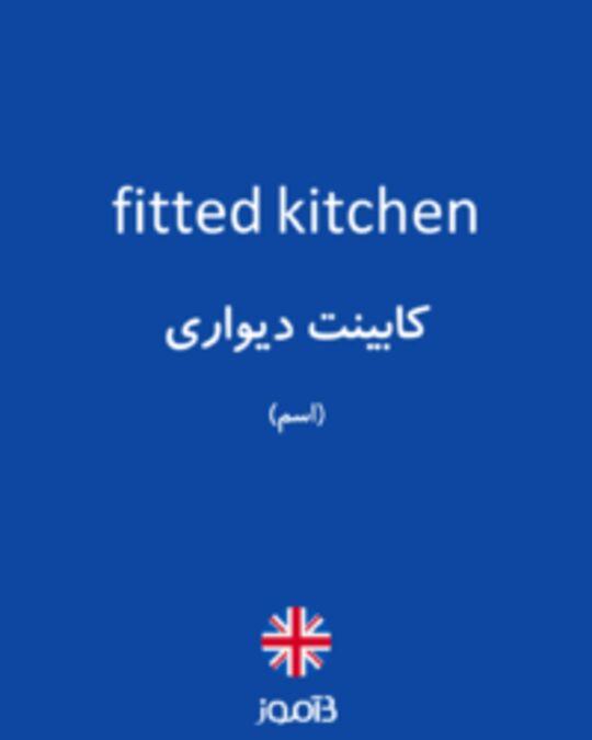 تصویر fitted kitchen - دیکشنری انگلیسی بیاموز