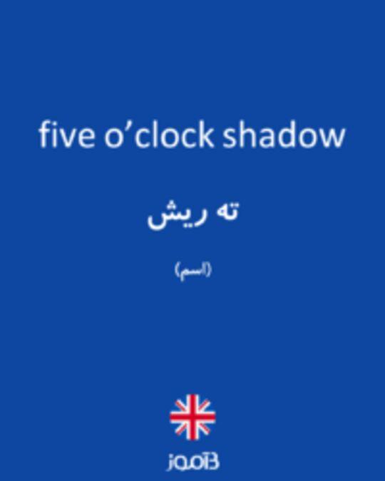 تصویر five o'clock shadow - دیکشنری انگلیسی بیاموز
