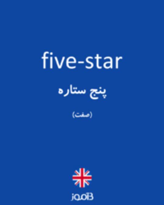 تصویر five-star - دیکشنری انگلیسی بیاموز