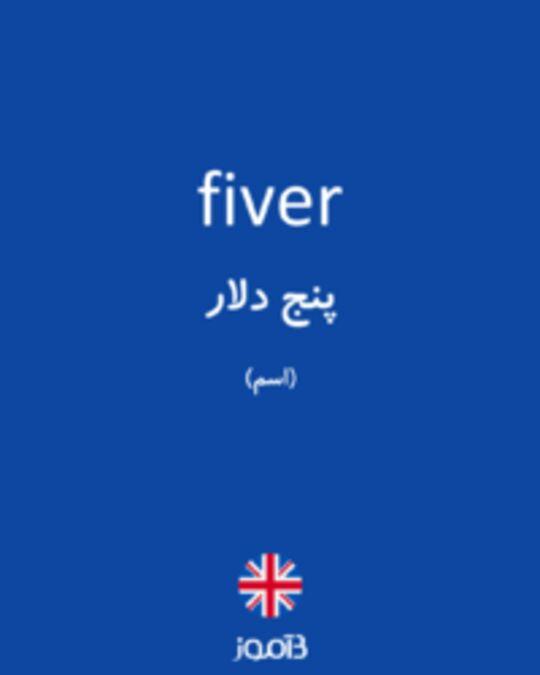 تصویر fiver - دیکشنری انگلیسی بیاموز