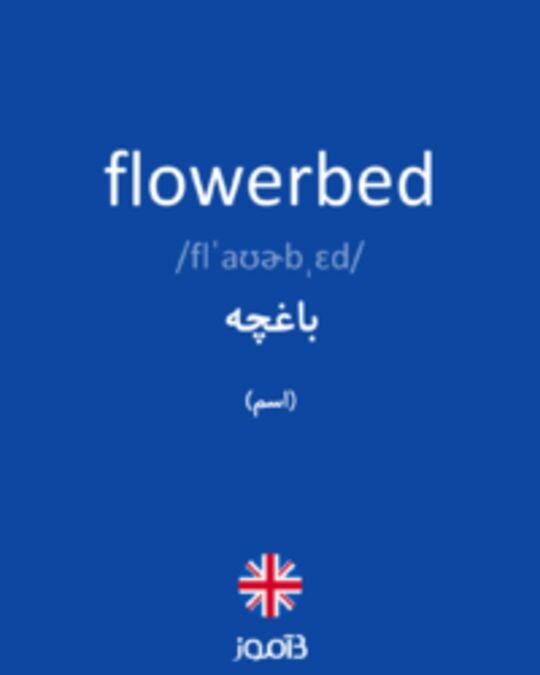 تصویر flowerbed - دیکشنری انگلیسی بیاموز