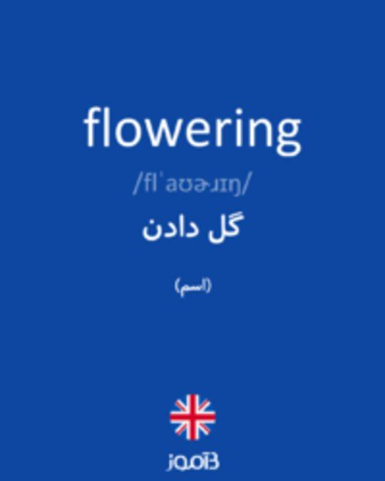 تصویر flowering - دیکشنری انگلیسی بیاموز