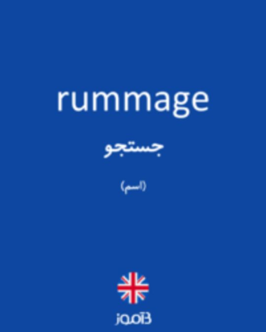 تصویر rummage - دیکشنری انگلیسی بیاموز