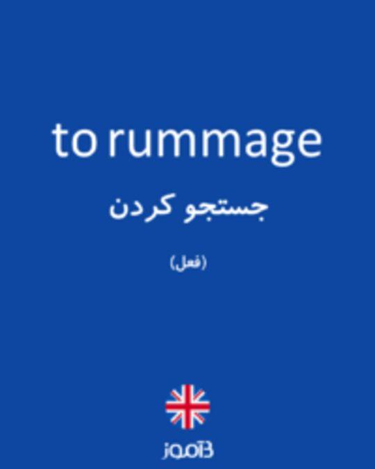 تصویر to rummage - دیکشنری انگلیسی بیاموز