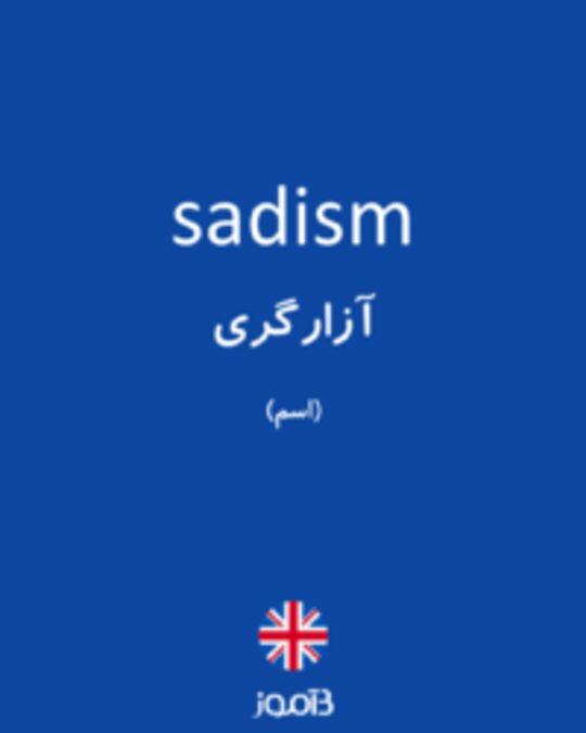 تصویر sadism - دیکشنری انگلیسی بیاموز