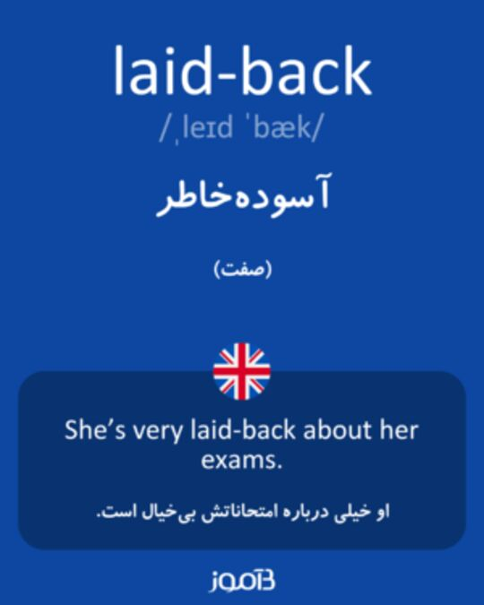 تصویر معنی و ترجمه لغت has -