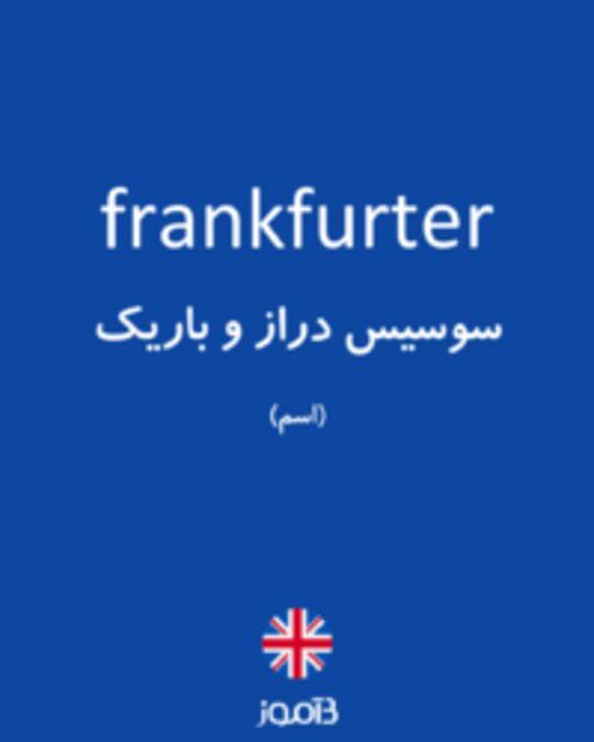 تصویر frankfurter - دیکشنری انگلیسی بیاموز