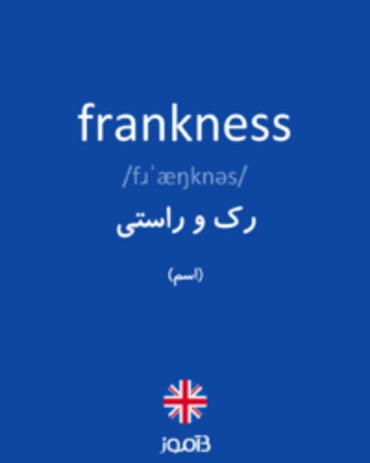 تصویر frankness - دیکشنری انگلیسی بیاموز