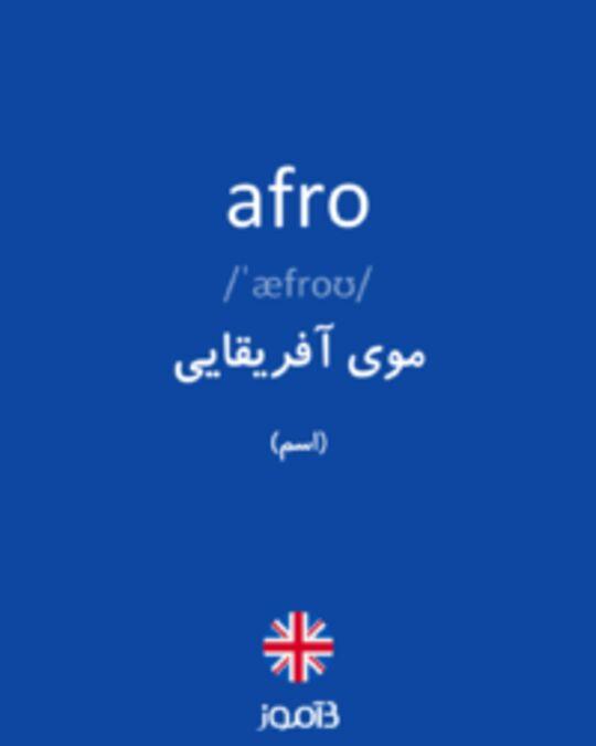 تصویر afro - دیکشنری انگلیسی بیاموز