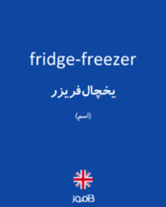 تصویر fridge-freezer - دیکشنری انگلیسی بیاموز