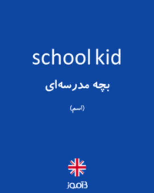 تصویر school kid - دیکشنری انگلیسی بیاموز