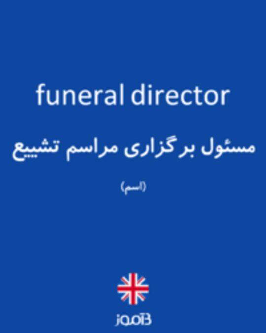 تصویر funeral director - دیکشنری انگلیسی بیاموز