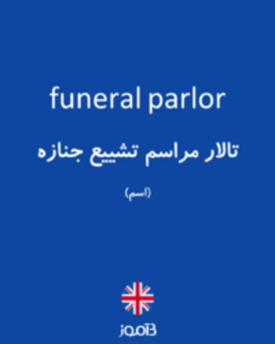 تصویر funeral parlor - دیکشنری انگلیسی بیاموز