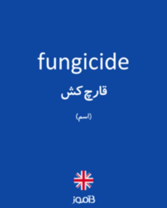 تصویر fungicide - دیکشنری انگلیسی بیاموز