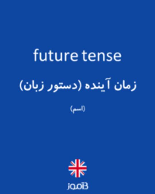 تصویر future tense - دیکشنری انگلیسی بیاموز