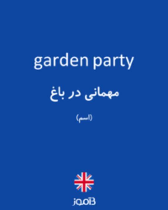 تصویر garden party - دیکشنری انگلیسی بیاموز