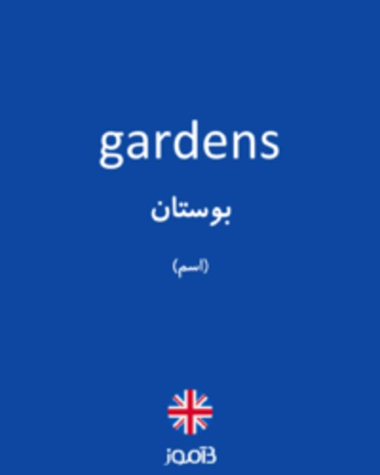 تصویر gardens - دیکشنری انگلیسی بیاموز