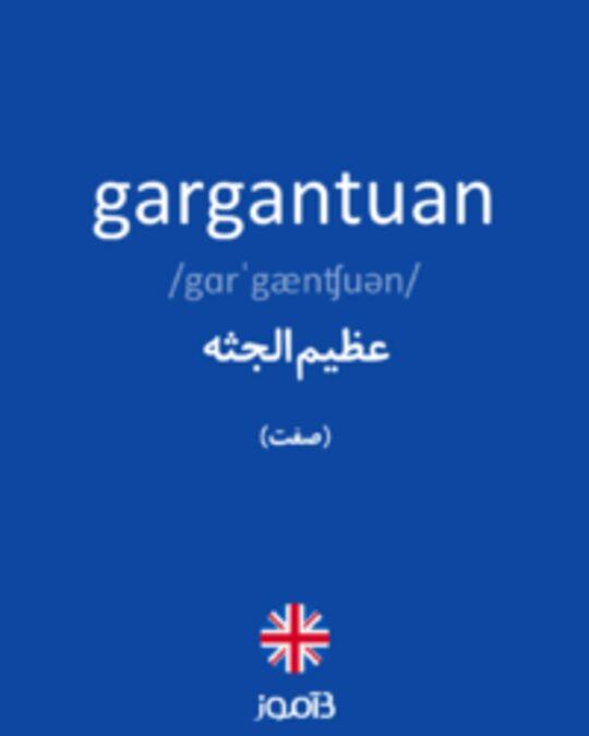تصویر gargantuan - دیکشنری انگلیسی بیاموز