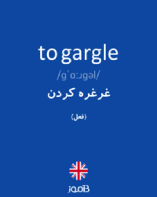 تصویر to gargle - دیکشنری انگلیسی بیاموز