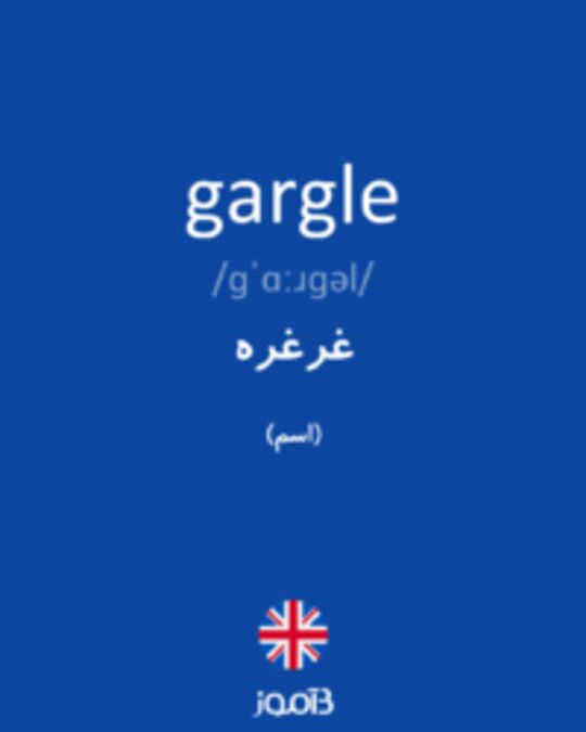 تصویر gargle - دیکشنری انگلیسی بیاموز
