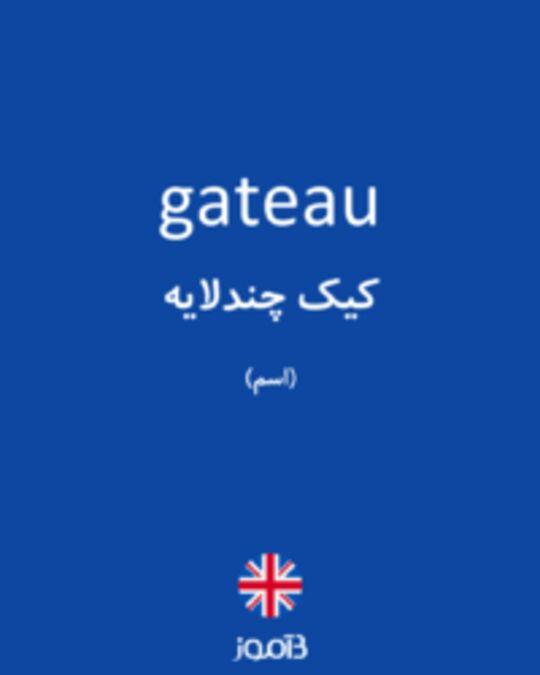 تصویر gateau - دیکشنری انگلیسی بیاموز