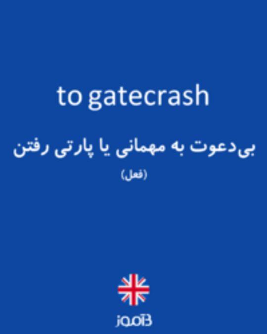 تصویر to gatecrash - دیکشنری انگلیسی بیاموز