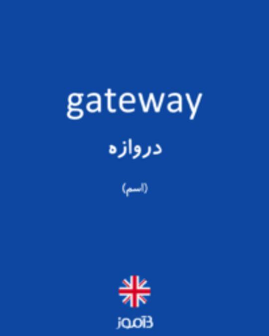 تصویر gateway - دیکشنری انگلیسی بیاموز