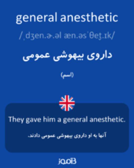 تصویر general anesthetic - دیکشنری انگلیسی بیاموز