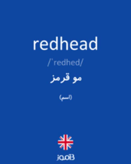 تصویر redhead - دیکشنری انگلیسی بیاموز