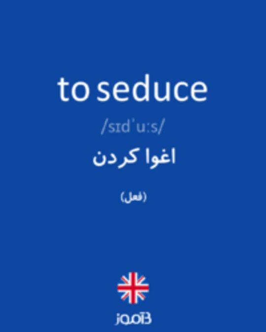 تصویر to seduce - دیکشنری انگلیسی بیاموز
